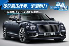 英倫奢華代表 澎湃動力Bentley Flying Spur