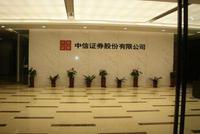 中信证券收购广州证券进监管审批环节 人员已有交流