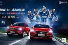 长安逸动/CS35 PLUS 1.4T车型预售8.99万元起