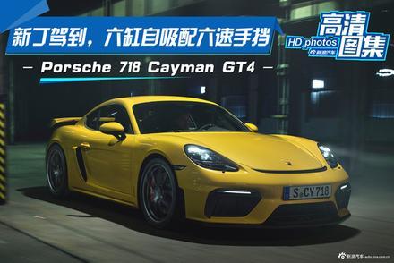 六缸配六速,Porsche 718 Cayman GT4