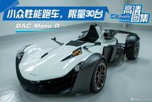 小众性能跑车,限量30台,BAC Mono R
