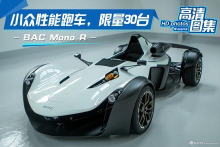 小眾性能跑車,限量30臺,BAC Mono R