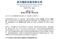 央行系统显示承兴诺亚交易61笔:京东确认函赫然可见