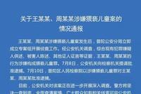 上海警方通报王某某周某某涉嫌猥亵儿童案:一查到底