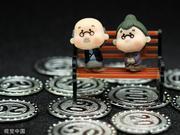 多地退休人员养老金上涨 80后还能领养老金吗?