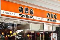 香港吉野家侮辱港警 老板回应:已和涉事广告公司解约