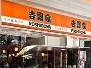 香港吉野家社交账号侮辱港警 CEO震怒采取断然措施