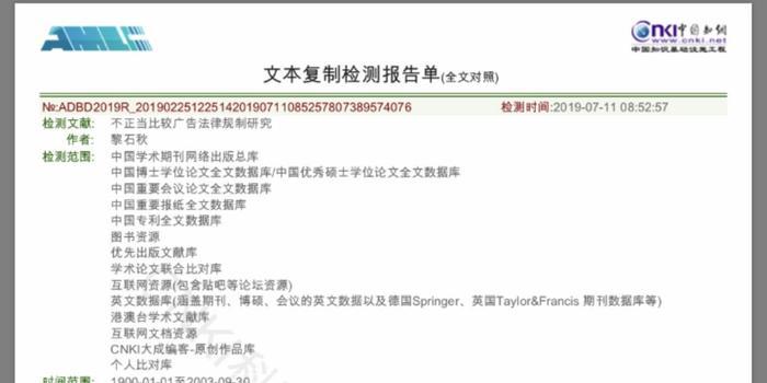 湖南益阳市委副书记硕博论文被指抄袭 涉一稿多投