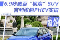 """6.9秒破百的""""钢炮型""""SUV,综合油耗不到2L?吉利缤越PHEV实拍"""