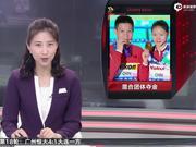 视频-游泳世锦赛:中国梦之队混合团体夺金刷新历史
