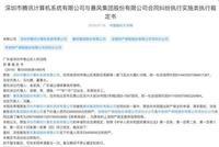 暴风集团被深圳南山法院冻结2340万元财产