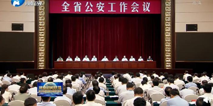 河南省委书记动员全省公安干警:铁了心冲锋战斗