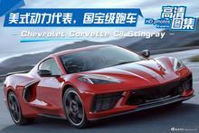 美式動力代表,Chevrolet Corvette C8