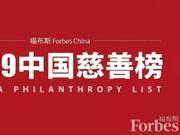 福布斯中国发布2019中国慈善榜 郭英成位列第23名