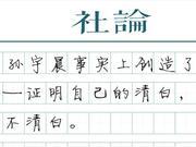 澎湃新闻社论:孙宇晨是黑是白 谁来说清楚?