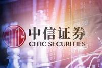 中信证券收购广州证券进展:证监会6500字问定位估值