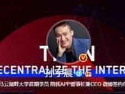 """""""玩脱""""了!孙宇晨发文致歉 承认过度营销热衷炒作"""