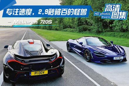 專注速度,2.9秒破百的怪獸,McLaren 720S