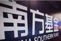 证监会刚批复南方基金股权激励了 影响有多大?
