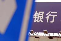 锦州银行股权转让细节:工银、信达出资48亿,长城未披露