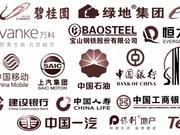 世界500强20年榜单:上榜房企全是中国的