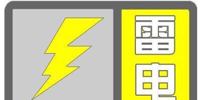 北京市气象台发布雷电黄色预警信号