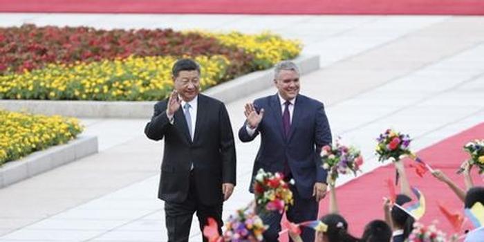 哥倫比亞總統杜克首訪中國 海外網:釋放重要信號