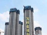 万科危机:虚假宣传办公楼改公寓 多地项目遇质量投诉