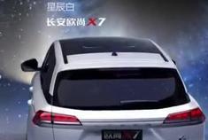太空车、太空漆、太空色 长安欧尚X7 只耀你出色!