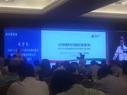 国家电投董事长:中国能源发展要走技术革命之路