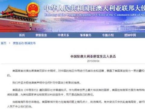 中国驻澳大利亚发言人驳斥澳美声明:停止在南海问题上煽风点火