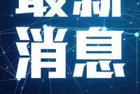"""央行:中国不存在""""汇率操纵""""问题奉劝美方悬崖勒马"""