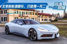 北美新能源跑车,Karma Pininfarina GT