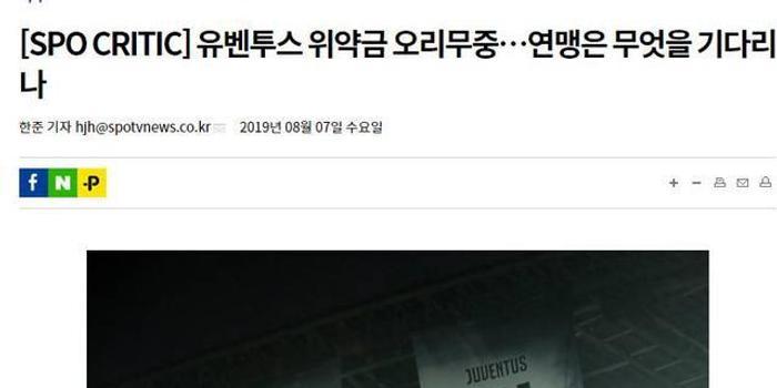 韓主辦方:若尤文逃避責任 將起訴至FIFA