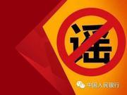 央行辟谣:自8月10日起降息消息不实 已报案