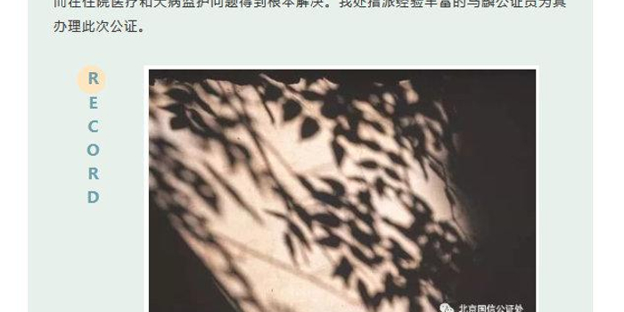 北京市完成首例同性伴侣监护公证