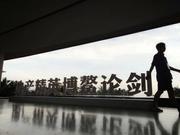 开发商大佬激辩15万亿 恒隆陈启宗:开发商要学会等