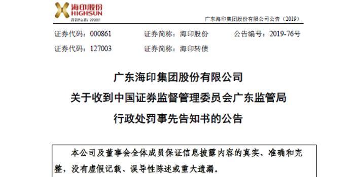 海印股份被罰35萬 防治非洲豬瘟相關事項存虛假記載