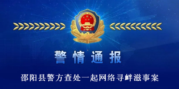 """网友发""""挑战湖南邵阳县警署""""朋友圈 被行拘12日"""