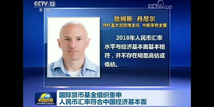 IMF用事实告诉世界真相 美指责中国操纵汇率不攻自破