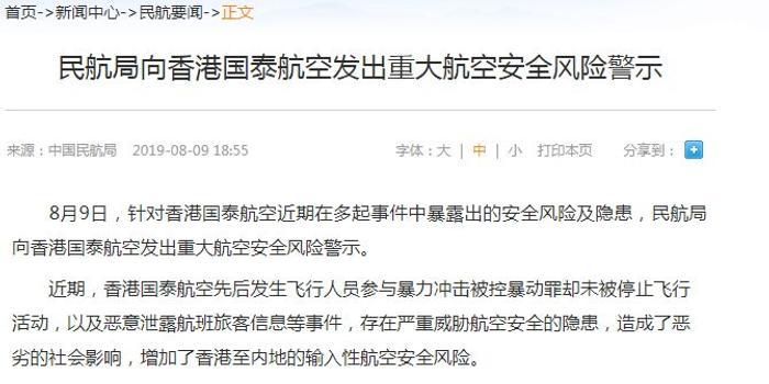 员工参与暴动泄露港警信息 民航局对国泰航空出手了