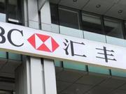 汇丰银行一周内2次高层人事巨震 曾被曝