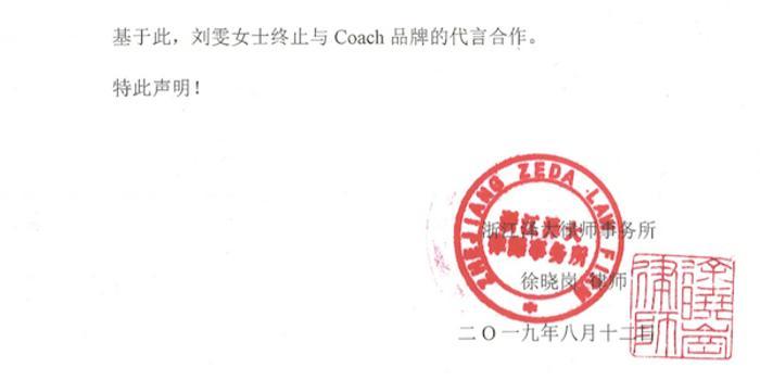 蔻驰也有港独台独问题T恤 代言人刘雯声明解约