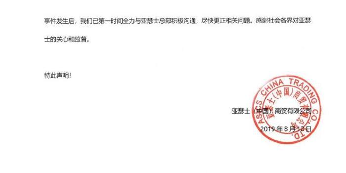 亚瑟士道歉:坚持一个中国原则 会尽快更正相关问题