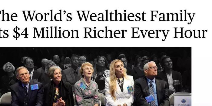 全球最富有的25個家族 日進1億美元是啥感覺?