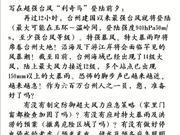 """登陆前严阵以待 直击超强台风""""利奇马""""48小时"""
