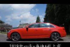 汽车视频:奥迪A4L,低调与实力的结合