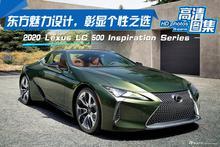 东瀛魅力设计,彰显个性之选,Lexus LC 500