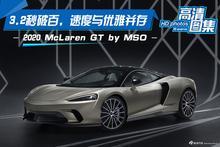 3.2秒破百,速度与优雅并存,McLaren GT