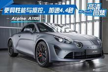 更具性能与操控,加速4.4秒,Alpine A110S